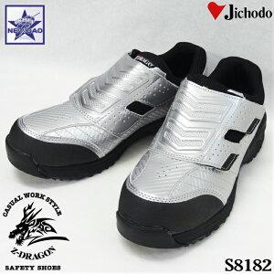 安全靴 Z-DRAGON 自重堂 S8182 シルバー スチール製先芯 フラップマジック 軽量 在庫処分大特価! ジィードラゴン 作業靴 セーフティシューズ 軽作業 運転 運送業務 倉庫管理 工場・室内作業 ジ
