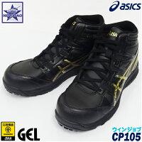 安全靴作業靴アシックス(asics)ウィンジョブFIS33L大きいサイズも同一価格!超軽量在庫限りの大特価!【送料無料(東北・北海道・沖縄・離島は別途ご案内)】軽作業運転業務等にワーキングシューズ安全スニーカー