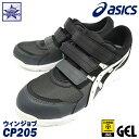 安全靴 アシックス ウィンジョブ CP205 マジックタイプ 2E asics FCP205 1271A001-020 WINJOB 在庫限りの大特価! ワ…