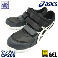 安全靴アシックス(asics)ウィンジョブCP205マジックタイプFCP205