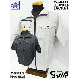 [ウェア単品] 空調服 半袖タイプ シンメン S-AIR 05811 ポリエステル100% フード付 フードインハーフジャケット 作業着 作業服 SHINMEN