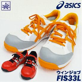 安全靴 作業靴 アシックス(asics) ウィンジョブ FIS33L 超軽量 樹脂製先芯入 サイズ限定の在庫処分大特価! 軽作業 運転業務等 ワーキングシューズ 安全スニーカー セーフティスニーカー WINJOB 0109 2393 在庫処分