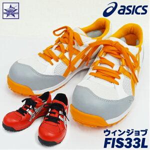 安全靴 作業靴 アシックス(asics) ウィンジョブ FIS33L  超軽量 樹脂製先芯入 サイズ限定の在庫処分大特価! 軽作業 運転業務等 ワーキングシューズ 安全スニーカー セーフティスニーカー WINJOB