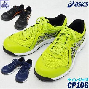 安全靴 アシックス ウィンジョブ CP106 靴ひも(シューレース)タイプ asics FCP106 軽量 ローカット 作業靴 在庫限りの大特価!ワーキングシューズ セーフティシューズ セーフティスニーカー WINJOB
