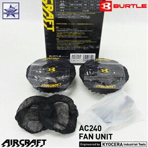 【商品名:バートル エアークラフト AC240 ファンセット】 FAN UNIT ファンユニット 作業服 空調服 空調ウェア BURTLE air craft