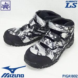 安全靴 ミズノ オールマイティ LS F1GA1082 マジックテープタイプ MIZUNO ALMIGHTY 軽量 ミッドカット 作業靴 サイズ限定 ワーキングシューズ セーフティシューズ セーフティスニーカー 在庫処分