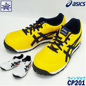安全靴 アシックス ウィンジョブ CP201 靴ひも(シューレース)タイプ asics FCP201 軽量 ローカット 作業靴 サイズ限定大特価! ワーキングシューズ セーフティシューズ セーフティスニーカー WINJOB