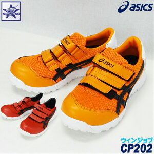 安全靴 アシックス ウィンジョブ CP202 マジックテープタイプ asics FCP202 軽量 ローカット 作業靴 サイズ限定大特価! ワーキングシューズ セーフティシューズ セーフティスニーカー WINJOB 在庫