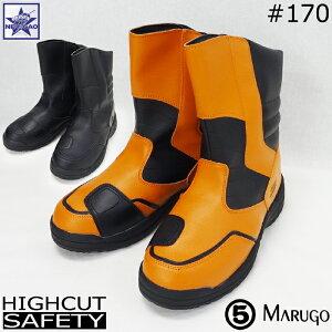 安全靴 作業靴 Marugo ハイカットセーフティー #170 半長靴タイプ 反射材 鋼製先芯 土木建築 道路工事 夜間 早朝 警備 交通誘導員 ブーツ バイクシューズ ライディングシューズ シフトガード シ