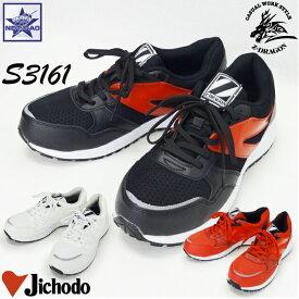 安全靴 作業靴 自重堂 S3161 Z-DRAGON JSAA B種認定 樹脂製先芯入 EVAミッドソール クッション性 耐油 耐滑 グリップ力 通気性 メッシュ ねじれ防止 Jichodo