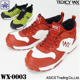 安全靴 作業靴 アシックス商事 WX-0003 テクシーワークス JSAA A種認定 樹脂製先芯入 ASICS Trading TEXCY WX セーフティシューズ 軽作業 運転 運送 倉庫管理 工場