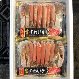 【バルダイ種】生切りずわい蟹 2Rサイズ 〈ハーフポーションカット〉520g/トレーパック