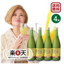 青切りシークヮーサー100プレミアム 720ml 4本セットシークワーサー 果実 原液 青切り 果汁 100 ジュース IKKO あおぎ…