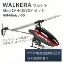 ワルケラ 初心者向け 6ch 小型ヘリ Mini CP + DEVO7プロポ付きセット 3軸ジャイロ 3Dフライト対応 2.4Ghzプロポ プロ…