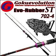 タイラバロッドGokuEvolutionEvo-RubberST(ゴクエボリューションエボラバーソリッドティップ)702-4(goku-089973)LureWt:60g〜180g(Max:240g)
