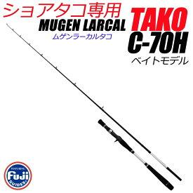 タコ専用ロッド MUGEN LARCAL TAKO C-70H (220062) ベイトモデル|タコ ロッド タコ竿