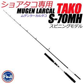 ショア/岸からの蛸釣りに タコ専用ロッド MUGEN LARCAL TAKO S-70MH (220061) スピニングモデル|タコ ロッド タコ竿