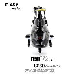 安定性抜群 初心者向けヘリ Esky F150V2 + 新型Miniプロポ セット RTF (esky-f150v2) スケール機 4ch 6軸 CC3D搭載 ラジコン ヘリコプター 室内ヘリ 【技適・電波法認証済】