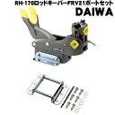 ダイワ CP RH-170 ロッドキーパー FRV21 ボートセット (船用 竿受け) (da-038652)|釣具 船釣り用品 船竿 ロッドキー…