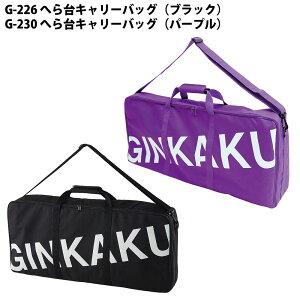 ダイワ GINKAKU G-230 へら台キャリーバッグ [ginkaku-carrier]|ヘラブナ用品 へらバッグ ロッドケース クッション へら道具 Daiwa グローブライド 銀閣