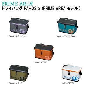 [ポイント10倍] マルキュー ドライバッグ PA-02α(PRIME AREAモデル)(marukyu-pa02)|ヘラブナ用品 へらバッグ へらバック ヘラバック ロッドケース クッション へらぶな へら 道具 収納 PRIME AREA