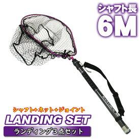Gokuspe ショアソルト専用 ランディングセット BLACK LARCAL600 + ランディングネット Lサイズ + エボジョイント2 3点セット パープル (sip-netset47)|カーボン ランディング シャフト 6m ラバー ネット ショアジギング シーバス タモ ステー タモ網 たも 玉網