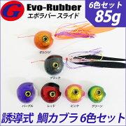 お得な6色セット遊導式鯛カブラ85g【GokuevolutionEvo-Rubber(エボラバー)スライド】(120070-85set)