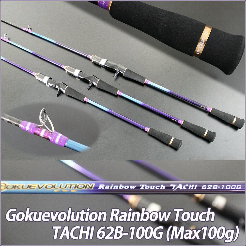 16年モデル タチウオ ジギング Gokuevolution Rainbow Touch TACHI 62B-100G (MAX100g) 200サイズ (90252-new)|釣具 釣り竿 竿 船竿 釣具 タチウオ ジギング ルアーロッド ジグ ジギングロッド 太刀魚 スロージギング サーベリング ロッド ワカシ ツバス