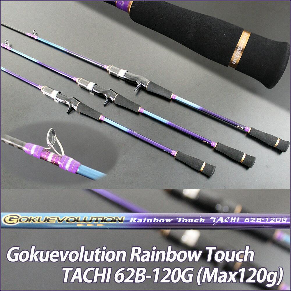 16年モデル タチウオ ジギング Gokuevolution Rainbow Touch TACHI 62B-120G (MAX120g) 200サイズ (90253-new)|釣具 釣り竿 竿 船竿 タチウオ ジギング ロッド スロージギング ルアーロッド ジグ タチウオ 太刀魚 ジギングロッド サーベリング ブリ ワラサ 竿