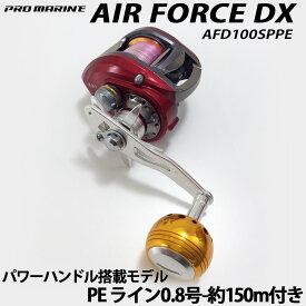 プロマリン エアフォース DX AFD100SPPE ライン付き(PE0.8号-約150m) パワーハンドル搭載モデル (hd-369860)|ベイト リール ベイトリール タイラバ 鯛ラバ