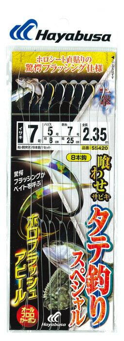 【Cpost】ハヤブサ 活き餌一撃 タテ釣りSP ホロフラッシュアピール SS420-8-6 鈎8号 ハリス6号 (haya-777588)