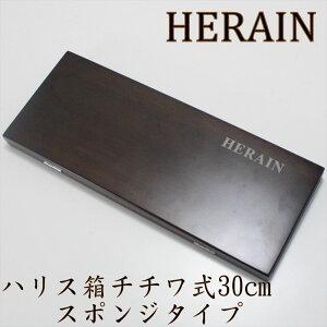 ダイシン HERAIN ハリス箱 スポンジタイプ チチワ式 30cm (50293) |ヘラブナ用品 ウキケース ハリスケース ハリスケース