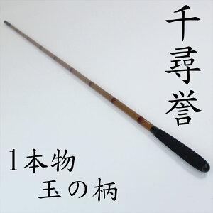 千尋 誉(せんじん ほまれ)玉の柄1本物 口巻(daishin-730445)|ヘラ ヘラブナ用品 竿掛 玉の柄 玉の柄