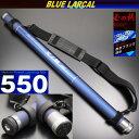 小継玉の柄 BLUE LARCAL 550 (柄のみ) (190138-550)|玉ノ柄 タモ たも網 アミ ネット 磯玉 ランディング ギャフ ルア…