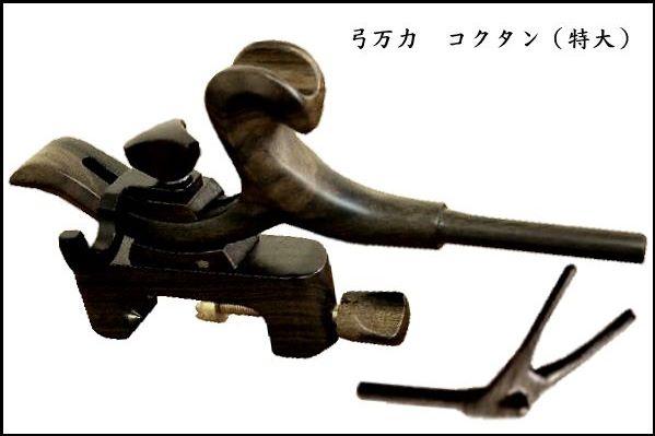 ダイシン 弓万力 コクタン (特大) (20112)|ヘラブナ用品 万力