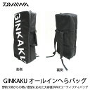 ダイワ GINKAKU オールインへらバッグ ブラック G-231 [ginkaku-073431] ヘラブナ用品 へらバッグ ロッドケース クッ…