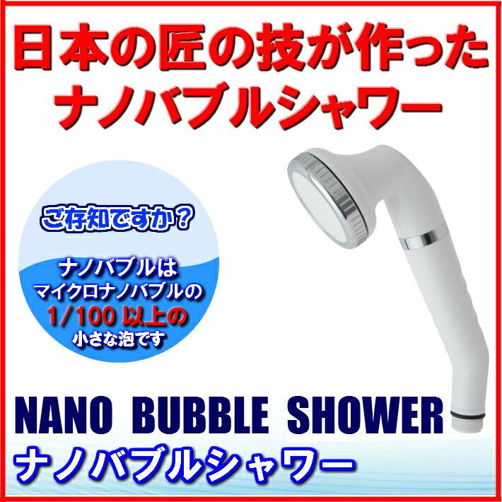 日本製ナノバブルシャワーヘッド【NANO BUBBLE SHOWER】(ナノバブルシャワー) 〜マイクロナノバブルシャワーヘッドから発生するマイクロナノバブルの1/100の極小気泡を発生するシャワーヘッド〜