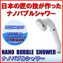 日本製ナノバブルシャワーヘッド【NANO BUBBLE SHOWER】(ナノバブルシャワー) 〜マイクロナノバブルシャワーヘッドから発生するマイクロナノバブルの...