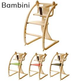 ベビーチェア バンビーニ ニューバンビーニ チェア本体+ベビーセット STC-02 ハイチェア 木製 子供椅子 子供いす キッズ ハイチェアー キッズチェア Bambini STC-02 日本製 おしゃれ