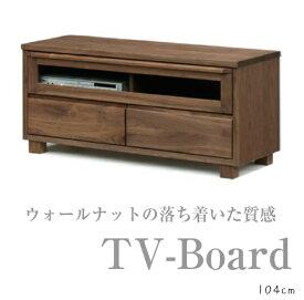 テレビ台 テレビボード 104cm幅 TVボード AVボード 自然塗装 エコ 木製 ウォールナット 【オススメ】【売れ筋】 【完成品】【日本製】/