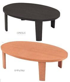 座卓 だ円 座敷テーブル センターテーブル 幅110cmサイズ 楕円形テーブル 折りたたみ 折脚 ローテーブル 折りたたみテーブル 楕円形 110 楕円(折脚)ナチュラル ダックス 折り脚 折り畳み シンプル リビング