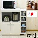 レンジ台 キッチンカウンター 伸縮式 キッチンワゴン キッチン収納 ダイニング 台所 収納 省スペース テーブル