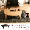 座卓 折りたたみ 折脚テーブル 折りたたみテーブル 円形 丸形 丸型 座卓 ローテーブル リビングテーブル 円卓120 120丸木製テーブル 木製 ちゃぶ台 サイドテーブル センターテーブル コーヒー