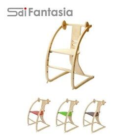 ベビーチェア ハイチェア 子供 椅子 キッズチェア木製 バンビーニ 子供椅子 子供イス おしゃれ STC-01 Bambini ダイニングチェア 日本製 Sdi Fantasia
