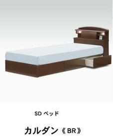 ベット ベットフレーム ベッド セミダブル SDベットカルダン マット別売り セミダブルベッド シンプル 北欧シンプル 北欧 木製 フレームのみ