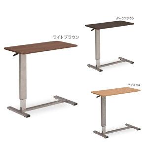 昇降テーブル 80cm 高さ65-95cm 360°回転キャスター付き ライトブラウン ダークブラウン ナチュラル ベッド用テーブル 昇降式
