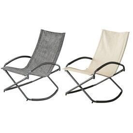 ロッキングチェア リラックスチェア 軽量 椅子 ロッキング チェアー コンパクト 折り畳み チェア バーベキュー キャンプ アウトドア アイボリー