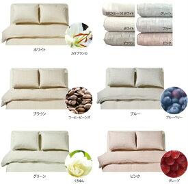ボタニックライフ 寝具3点セット (掛け布団カバーS×1/ボックスシーツPS×1/ピローケースS×1)ボックスシーツはホワイトのみ(オーガニックコットン22%)