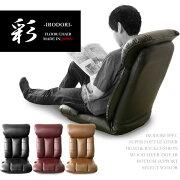 日本製完成品座椅子レバー式リクライニング13段階