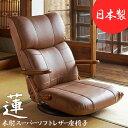 送料込 座椅子【蓮】ブラック ブラウン ワインレッド 座いす 座イス 肘掛座椅子 レバー式13段リクライニング 肘付座椅子 YS-C1364 完成品、日本製、13段階リクライニング、ポンプ式アーム、3